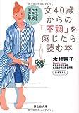 女40歳からの「不調」を感じたら読む本 (静山社文庫)