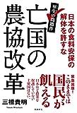 亡国の農協改革 日本の食料安保の解体を許すな