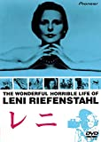 レニ [DVD] 北野義則ヨーロッパ映画ソムリエのベスト1995