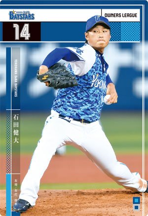 オーナーズリーグ24弾 / OL24 / NW / 石田健大 / 横浜 / OL24 108