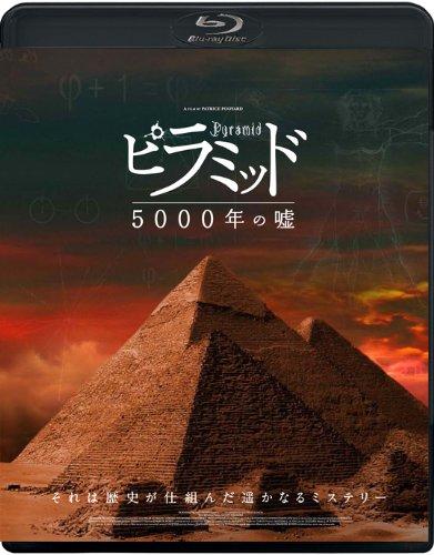ピラミッド 5000年の嘘 [Blu-ray]