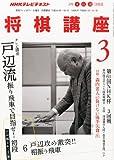 NHK 将棋講座 2012年 03月号 [雑誌]
