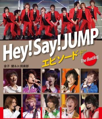 Hey!Say!JUMP エピソードプラス -The Bustling- (RECO BOOKS)