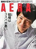 AERA(アエラ) 2015年 6/22 号 [雑誌]