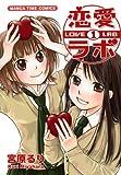 恋愛ラボ 1巻 (まんがタイムコミックス)[Kindle版]
