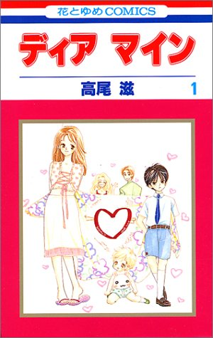 ディアマイン (1) (花とゆめCOMICS)