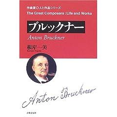 作曲家 人と作品 ブルックナー (作曲家・人と作品)