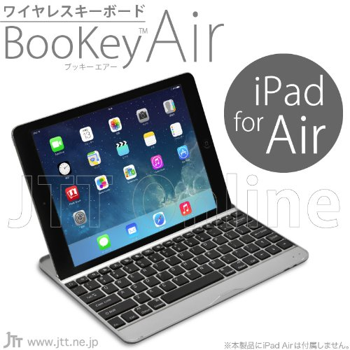 「iPad Air 用 ワイヤレスキーボード Bookey Air スペースグレー」iPad Airの文字入力が快適になる Bluetooth接続キーボード・ブッキーエアー ブラック【JTTオンライン限定販売商品】 JTTオンライン以外の店舗が販売している商品は弊社とは一切関係ない粗悪な「偽物(コピー)品」となります。ご注意下さい!