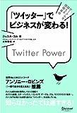 「ツイッター」でビジネスが変わる! Twitter Power