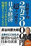 日経平均2万5000円超え時代の日本経済