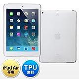 サンワダイレクト iPad Airケース TPU セミハード クリア 200-PDA122CL