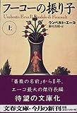 フーコーの振り子〈上〉 (文春文庫)