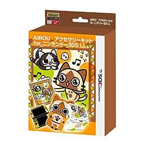 """【Amazon.co.jp限定】モンスターハンター4G """"AIROU"""" アクセサリーキット for ニンテンドー 3DS LLセット"""