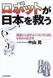 ロボットが日本を救う―開発から40年のパイオニアが語るロボットの近未来