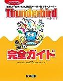 Thunderbird完全ガイド―Windowsのほか、MacやLinuxでも使える迷惑メールフィルタ、RSSリーダー付フリーメーラー