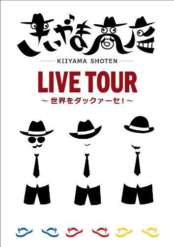 きいやま商店LIVE TOUR~世界をダックァーセ!~ [DVD]