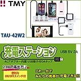 ティー・エム・ワイ ACアダプター内蔵USB端子付きタップ 2USB 2m