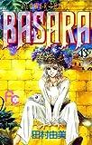 BASARA(13) BASARA (フラワーコミックス)