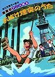 おばけ煙突のうた―アニメ絵本
