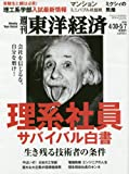 週刊東洋経済 2016年43057合併号