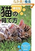 幸せな猫の育て方暮らし方遊び方健康管理