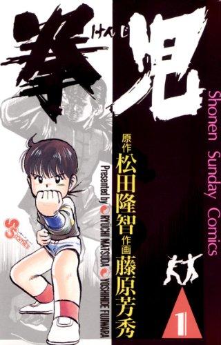 拳児(1) (少年サンデーコミックス)