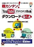 超カンタン!YouTubeニコニコ動画ダウンロードQ&A―人気サイトから「ダウンロード」「ファイル変換」「保存」! (I/O別冊)