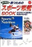 勝つためのDr.平石のスポーツ栄養BOOK―カラダをつくる食事と栄養がわかる!! -