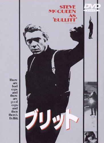 ブリット [DVD]