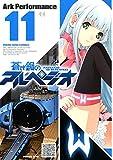 蒼き鋼のアルペジオ  11巻 (ヤングキングコミックス)