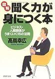 図解「聞く力」が身につく本―ビジネス・人間関係がうまくいく15の法則 (PHP文庫)