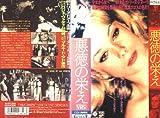 悪徳の栄え [VHS]北野義則ヨーロッパ映画ソムリエのベスト1963年