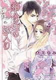 箱入り姫の嫁入り (ガッシュ文庫)