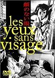 顔のない眼  Georges Franju [DVD]