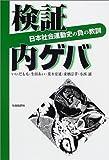 検証 内ゲバ―日本社会運動史の負の教訓