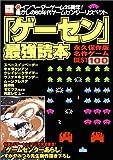 「ゲーセン」最強読本 ―永久保存版名作ゲームBEST100