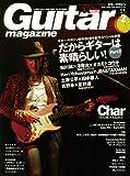 Guitar magazine (ギター・マガジン) 2011年 02月号 [雑誌]