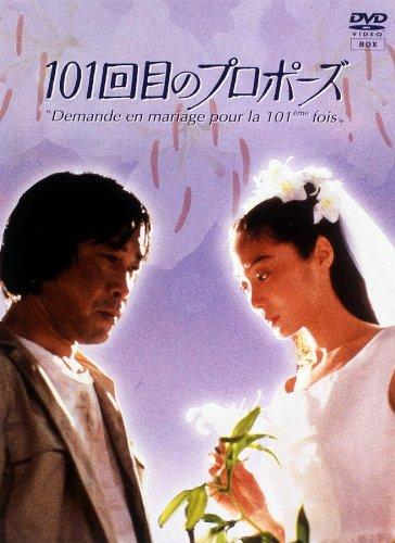 101回目のプロポーズ [DVD]