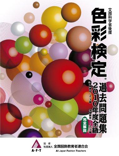 色彩検定過去問題集 2010年度全級(2010)