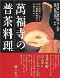 萬福寺の普茶料理