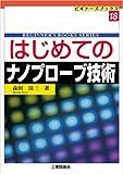 はじめてのナノプローブ技術 (ビギナーズブックス (18))