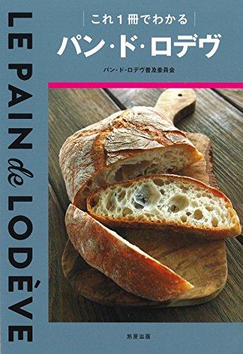 これ1冊でわかるパン・ド・ロデヴ