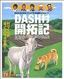 DASH村開拓記―自分たちの村をつくって日本地図にのせよう!! (東京ニュースMOOK) [ムック] / 東京ニュース通信社 (刊)