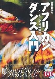 DVD付 柳田知子のアフリカンダンス入門 こころとからだの解放 (よくわかるDVD+BOOK)