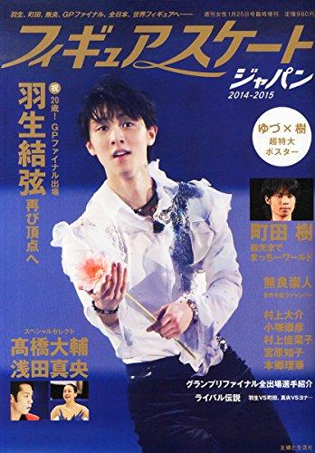 週刊女性1/25号臨時増刊 フュギュアスケートジャパン 2014-2015 -