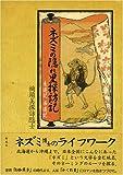 ネズミの隠れ里探訪記―東遊記 西遊記