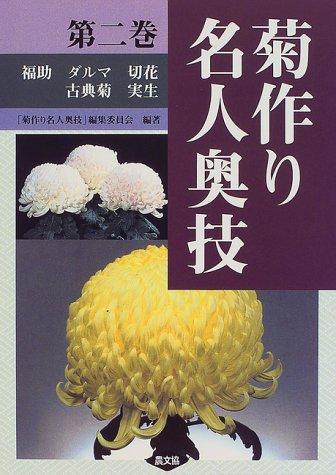 菊作り名人奥技〈第2巻〉福助・ダルマ・切花・古典菊・実生