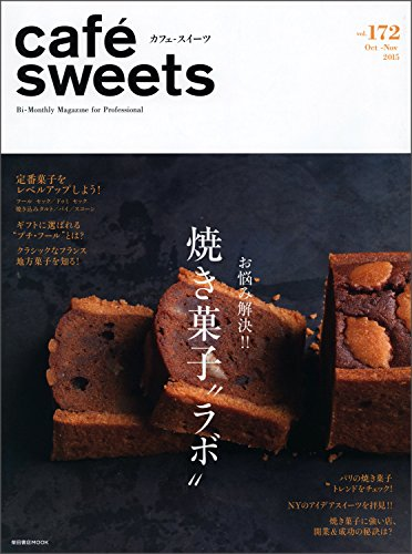 cafe-sweets (カフェ-スイーツ) vol.172 (柴田書店MOOK)