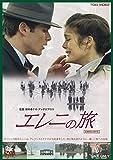 エレニの旅 [DVD]北野義則ヨーロッパ映画ソムリエのベスト2005第2位