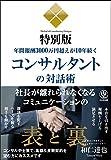特別版年間報酬3000万円超えが10年続くコンサルタントの対話術